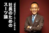 「経営者専門テーラー」が教える社長のためのスーツ論