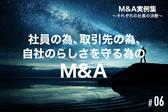 【M&A実例集#06】社員の為、取引先の為、自社のらしさを守る為のM&A