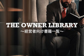 THE OWNER LIBRARY 〜経営者向け書籍一覧〜