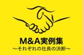 M&A実例集