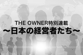 THE OWNER特別連載 〜日本の経営者たち〜