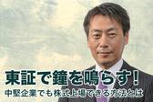 東証で鐘を鳴らす!中堅企業でも株式上場できる方法とは