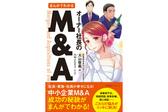 【まんがでわかるオーナー社長のM&A】結婚?それとも社長?事業の承継ってこんなに大変!