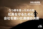 【M&A実例集#04】うつ病を患った夫の死 社員を守るために会社を継いだ奥様の決断