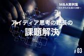 【M&A実例集#03】アイディア思考の社長の課題解決