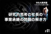 【M&A実例集#01】研究的思考の社長の事業承継の問題の解き方