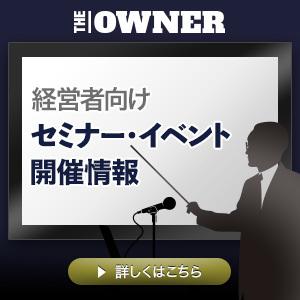経営者向けセミナー・イベント開催情報