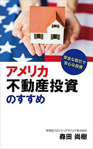 アメリカ不動産投資のすすめ: 安全な取引で安心な投資