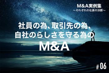 MA事例6