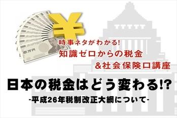 知識ゼロ,税金&社会保険,税制改正
