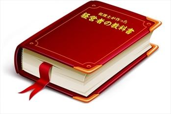 税理士が作った経営者の教科書