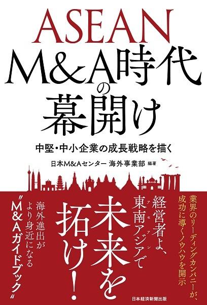 ASEAN M&A時代の幕開け