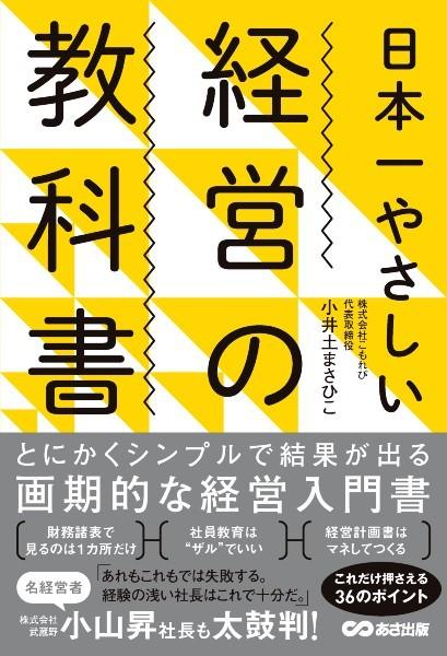 日本一やさしい経営の教科書