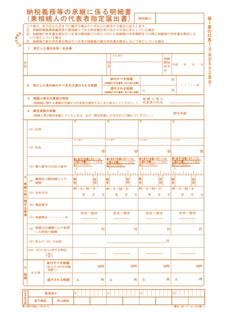 相続税申告書第1表の付表1