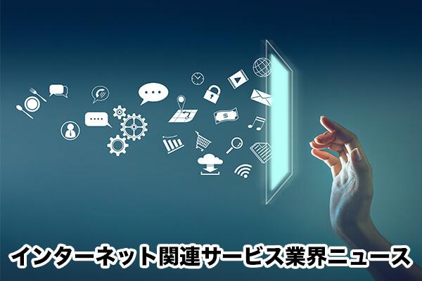 インターネット関連サービス業界