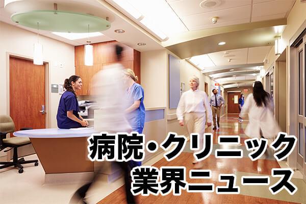 病院・クリニック業界