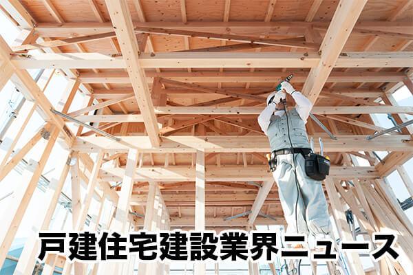 戸建住宅建設業界