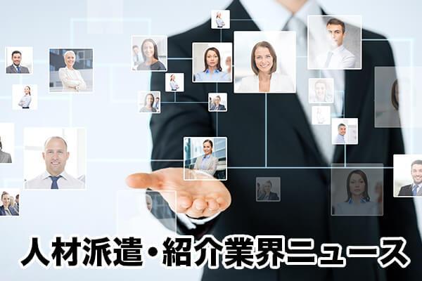 人材派遣・紹介業界