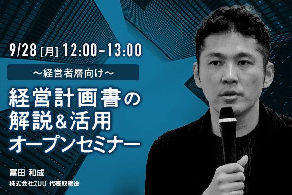 【【参加無料】経営計画書の解説&活用オープンセミナー