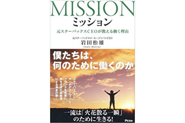 MISSION -ミッション- 元スターバックスCEOが教える働く理由