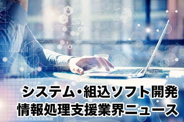 システム・組込ソフト開発・情報処理支援業界