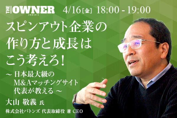 〜日本最大級のM&Aマッチングサイト代表が教える〜 スピンアウト企業の作り方と成長はこう考えろ!