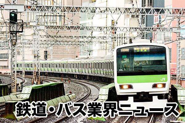 鉄道・バス業界