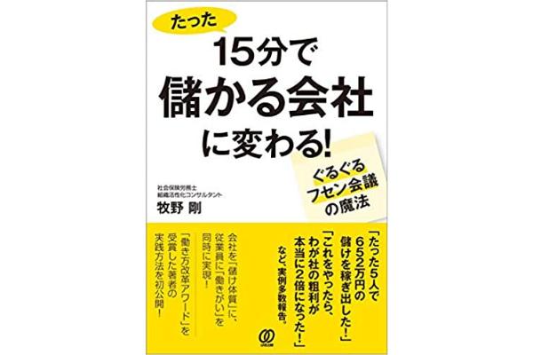 15分で儲かる会社に変わる! ~ぐるぐるフセン会議の魔法~