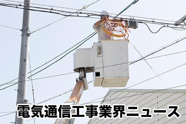 電気通信工事業界