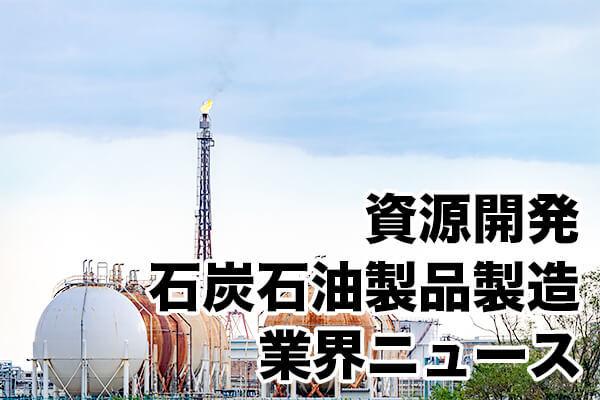 資源開発・石炭石油製品製造業界