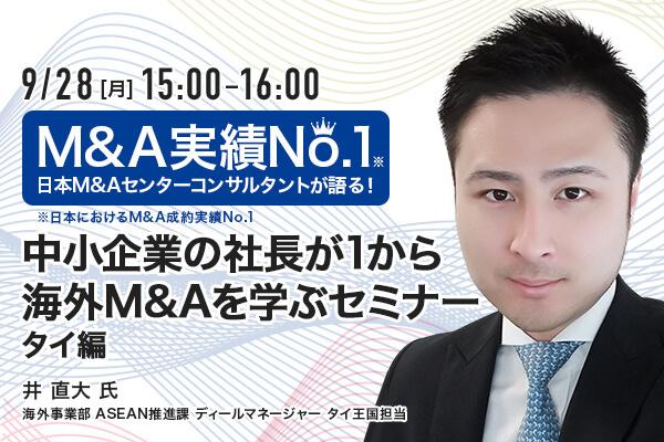 【オンラインセミナー】中小企業の社長が1から海外M&Aを学ぶセミナー タイ編