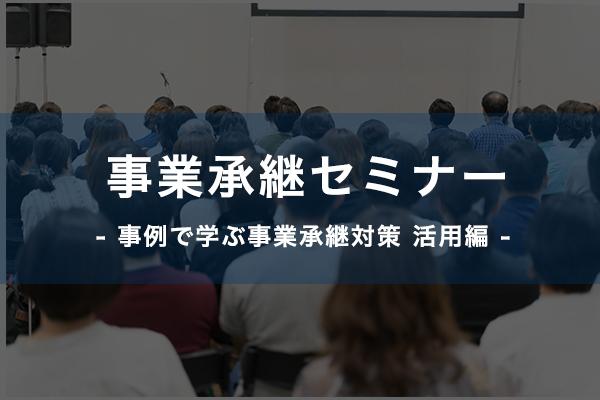 事業承継セミナー ~事例で学ぶ事業承継対策 活用編~