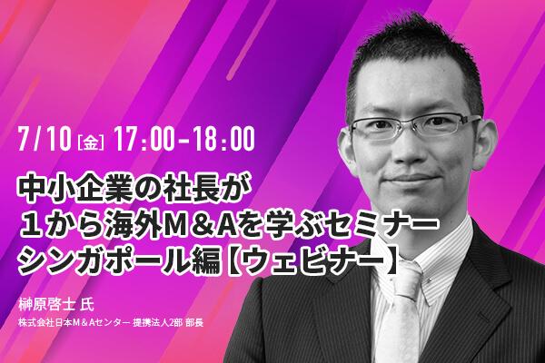 中小企業の社長が1から海外M&Aを学ぶセミナー_シンガポール編【ウェビナー】
