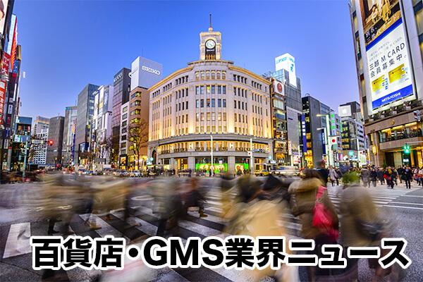百貨店・GMS業界