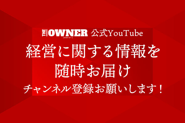 THE OWNERの公式YouTube