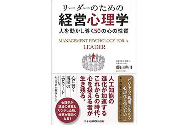 リーダーのための経営心理学