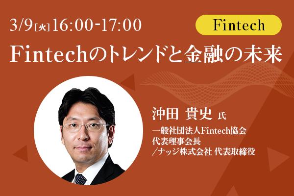 カンファレンス_沖田さん_Fintech