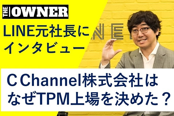 C ChannelTOKYO PRO Marketに上場!?THEOWNER編集部が独占インタビュー【YOUTUBE】