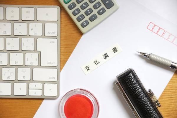 「報酬、料金、契約金及び賞金の支払調書」とは?必要なケースや書き方、注意点を解説