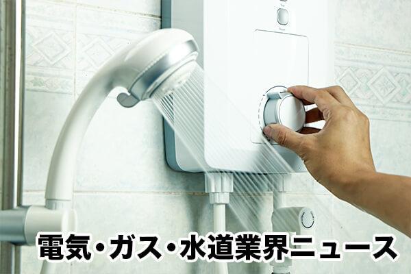 電気・ガス・水道業界