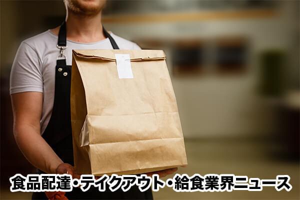 食品配達・テイクアウト・給食業界