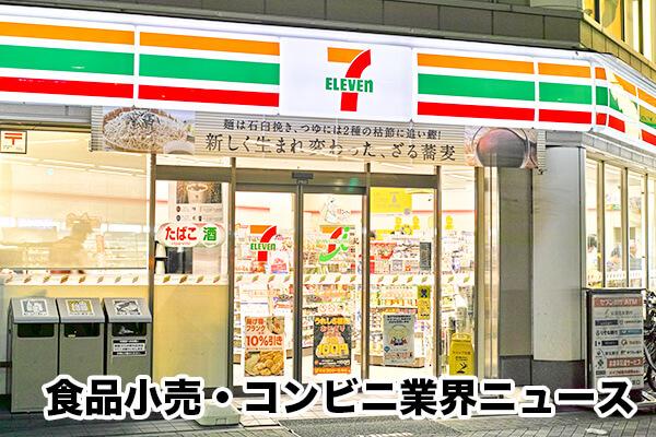 食品小売・コンビニ業界