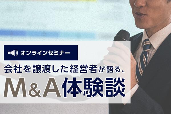 会社を譲渡した経営者が語る、M&A体験談