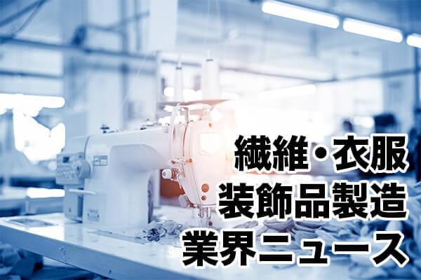 繊維・衣服・装飾品製造業界