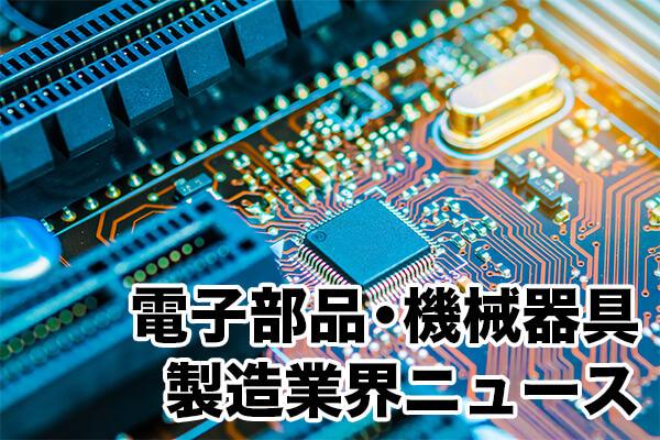 電子部品・機械器具製造業界