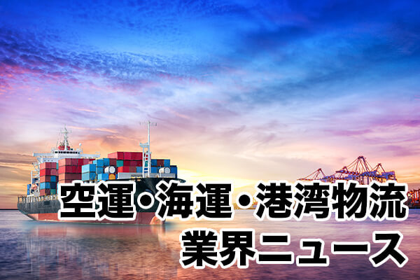 空運・海運・港湾物流業界