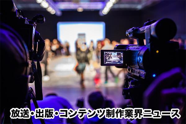 放送・出版・コンテンツ制作業界