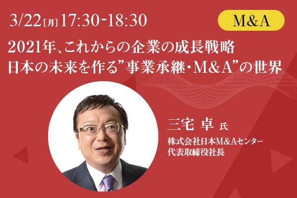 M&A_三宅様_カンファレンス