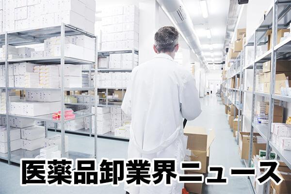 医薬品卸業界