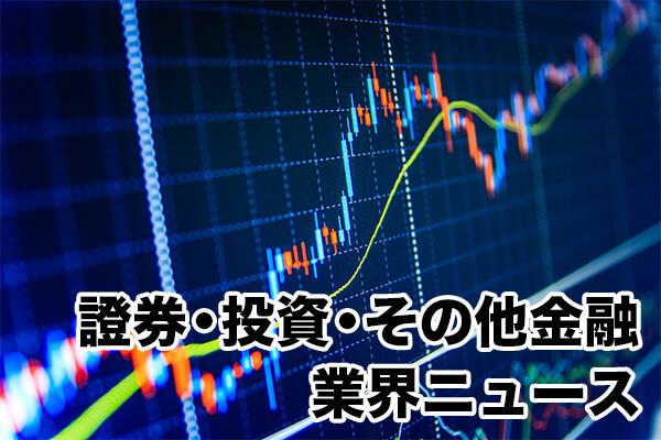 證券・投資・その他金融業界